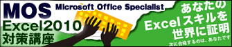 Microsoft Office Specialist(MOS) Excel 2010 対策講座